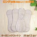 布ナプキン ホルダー ロング4枚 セット (厚さ:普通) オーガニック 多い日 生理用品 有機栽培綿 日本製 オーガニックコットン布ナプキン Cloth napkin organic long set 布ナプ 布 ナプキン せっと