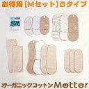 布ナプキン セット (1,134円お得) Mセット Bタイプ 送料無料 オーガニック 生理用品 有機栽培綿 日本製 オーガニックコットン布ナプキン Cloth napkin organic set 布ナプ 布 ナプキン せっと
