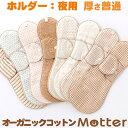 布ナプキン 夜用 ホルダー (厚さ:普通) オーガニック 生理用品 有機栽培綿 日本製 オーガニックコットン布ナプキン Cloth napkin organic holder night 布ナプ 布 ナプキン