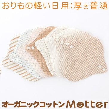 布ナプキン おりもの軽い日用ライナー(厚さ:普通) オーガニック布ナプキン 生理用品 有機栽培綿 月経布 オーガニックコットン布ナプキン Cloth napkin organic 綿100% 布ナプ