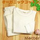 キッズ男児用ワッフル長袖パジャマ(90・100・110cm)