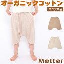 パジャマ レディース フライス起毛サルエルハーフパンツ オーガニックコットン 綿100% 女性 婦人 寝間着 寝巻き 寝衣 綿 日本製 秋/冬 lady's ladies pajama pants organic cotton 100%