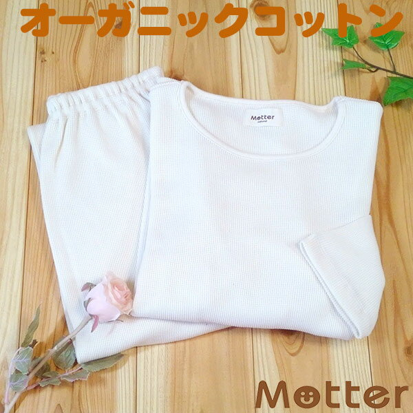Mutter(ミュッター)『レディース用ワッフル長袖Tシャツパジャマ』