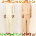 メンズ パジャマ ミニ裏起毛トレーナー&ロングパンツ・パジャマ上下セット