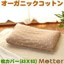 枕カバー ドット柄 タオル ブラウン/M 43×63 ピローケース ピローカバー オーガニックコットン 綿100% organic cotton Pillowcase