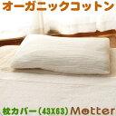 枕カバー 2重 ガーゼ M 43×63 ピローケース ピローカバー オーガニックコットン 綿100% organic cotton Pillowcase