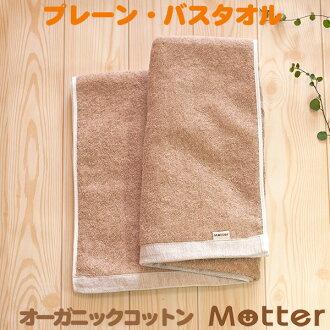 100% of organic towel organic cotton organic farming cotton