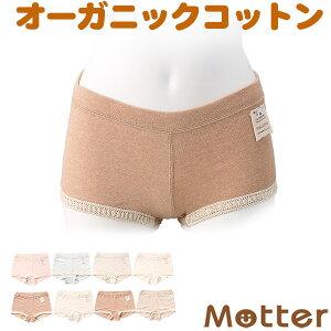 ショーツ レディース レース付ボックスショーツタイプH ボクサーパンツ オーガニックコットン 下着 綿 パンツ インナー 婦人 女性 綿100% はきこみ丈深め Ledy's shorts Ladies pants Organic cotton