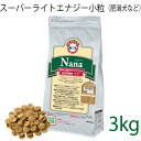 【小粒タイプ】総合栄養食 ナナ(Nana) スーパーライトエナジー小粒 3kg(代謝エネルギー260kcal / 100g)肥満犬・高齢犬用 低カロリーでダイエットに最適 ラム&ライス 原料に小麦は使用していません 糞臭軽減 [ドックフード]