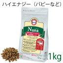 総合栄養食 ナナ(Nana) ハイエナジー1kg(代謝エネルギー340kcal / 100g)幼犬、妊娠・授乳期の母犬、成犬、活動犬用 ラム&ライス 原料に小麦は使用してません 糞臭軽減 [ドックフード]