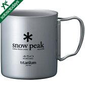 スノーピーク snow peak チタンダブルマグ 450 MG-053R [食器]