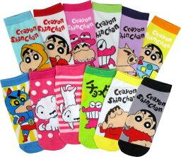 クレヨンしんちゃん 靴下 ソックス 12種類柄12足1セット [サイズ19〜24cm]