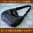 実は隠れた人気商品!!とっても軽くてざっくり持てるショルダーバッグ! ...