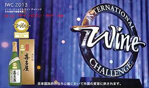 IWC30周年・2013チャンピオン・サケ「大吟醸極醸喜多屋」