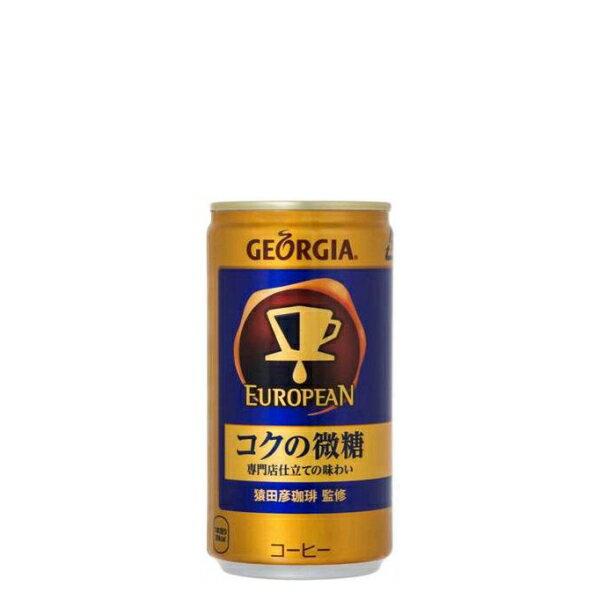 コカ・コーラ社製品【送料無料】【同梱不可】【1ケース30本入り】ジョージアヨーロピアン コクの微糖 185g缶【2ケースセット】60本