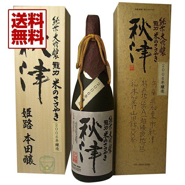 本田商店『龍力純米大吟醸米のささやき秋津2006年』