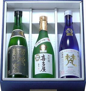 菊姫・鶴乃里/大吟醸極醸喜多屋/梵・吟撰720ml3本入