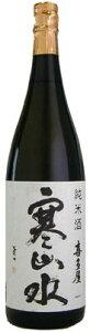 【福岡・八女の銘酒!】喜多屋 【福岡の地酒】寒山水(かんさんすい) 純米酒 1,800ml
