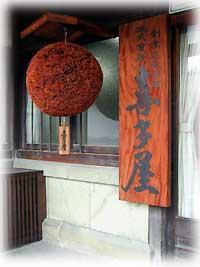 「喜多屋」入り口の酒林