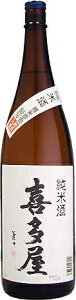 【精米歩合60%の純米酒!】喜多屋【福岡の酒】純米酒 喜多屋  1,800ml