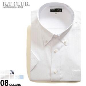 大きいサイズ メンズ B&T CLUB (ビーアンドティークラブ) 透けにくい 形態安定 汗染み防止 ボタンダウン 半袖 ワイシャツ ワイシャツ Yシャツ シャツ 春 夏 半袖 クールビズ 白 柄 透けない UZN800B
