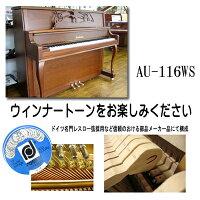 新品ウェンドル&ラングAU-116WS【アップライトピアノ】【新館展示中】【名古屋のピアノ専門店】【新館2F】