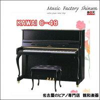 新品【新製品】KAWAIカワイC-48【アップライトピアノ】【名古屋のピアノ専門店】