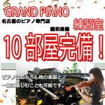 レンタルルーム(30分)グランドピアノで練習しよう!