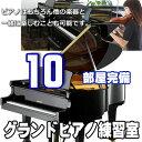 レンタルルーム(30分)【ネットでの申し込み不可】グランドピアノで練習しよう!(予約制)【名古屋のピアノ専門店】