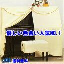 レビュー170件突破!人気ピアノカバー オールカバー 爽やかな UP-430NL 【送料無料】オール ...