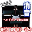 KORG コルグ KHP-300 消音キット取付費用込、調律1回サービス!人気ありますよ! 新発売【名古屋のピアノ専門店】
