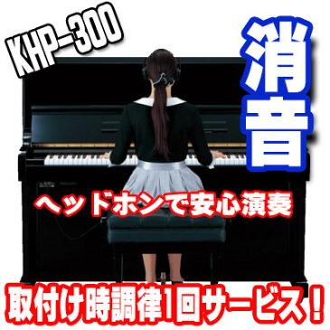 【1000円値引きクーポン対象】KORG コルグ KHP-300 消音キット取付費用込、調律1回サービス!人気ありますよ! 新発売【名古屋のピアノ専門店】【2倍】