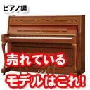 新品ピアノ 【50周年記念特別割引 お問い合わせ価格実施中】 KAWAI カワイC-480F【展示中】 【アップライトピアノ】【名古屋のピアノ専門店】木目 猫脚【人気モデル】 2