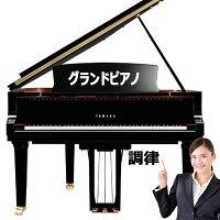 調律グランドピアノ