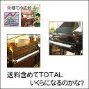 【名古屋のピアノ専門店】見積もり依頼をする