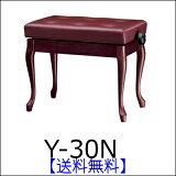 ピアノ椅子Y30N【送料無料】【名古屋のピアノ専門店】