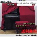 ピアノカバー アップライト用 415E