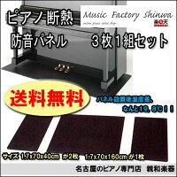 ピアノ断熱防音パネル(3枚1組)