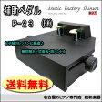 補助ペダル P-23 (黒)【送料無料】【名古屋のピアノ専門店】(現在後継モデルP-33になります)