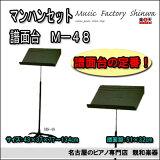 マンハンセット譜面台 M−48【名古屋のピアノ専門店】=YZ=
