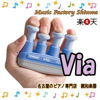 プロツールスハンドトレーニングVIA【名古屋のピアノ専門店】