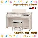 ★超特価★【ピアノ専門店】木製鍵盤  KAWAI CA17A ホワイト 送料無料 組立設置サービス タッチ良い 電子ピアノデジタルピアノ レッスン向き 88鍵盤 弾きやすい