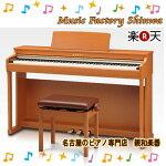 KAWAIカワイCN24【電子ピアノ】【smtb-TK】【名古屋のピアノ専門店】