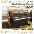 YAMAHA ヤマハ L102【中古ピアノ】【中古アップライトピアノ】