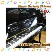 ★ YAMAHA ヤマハ U10A【中古】【中古ピアノ】【中古アップライトピアノ】【アップライトピアノ】黒 艶出し 定番 1型