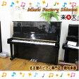 YAMAHA ヤマハ YUX【中古ピアノ】【中古アップライトピアノ】