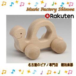 【名古屋のピアノ専門店】【木のおもちゃ】ハンドトイ かめくん 2032