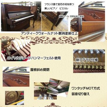 【名古屋のピアノ専門店】ピエルレ A120【中古ピアノ】