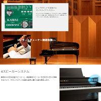 【木製鍵盤モデル】KAWAICA49LOプレミアムライトオーク調電子ピアノ木製鍵盤88鍵盤【配送組立設置無料】【2倍】ca-49