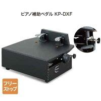 【送料無料】ピアノ補助ペダルKP-DXF黒ブラックフリーストップ甲南【名古屋のピアノ専門店】
